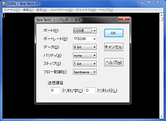 おやじプログラマー日記 : BHT-BASIC4 0:TeraTermを使ってDENSO